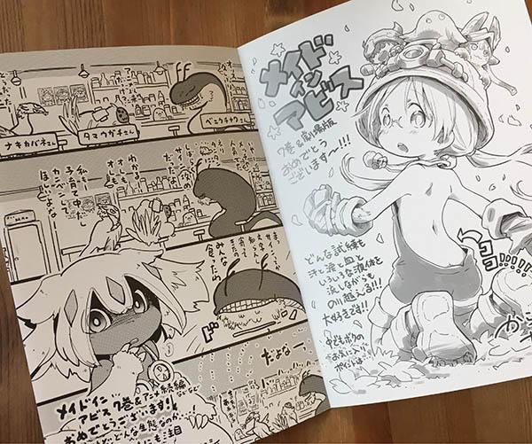 メイドインアビス 8巻 発売日