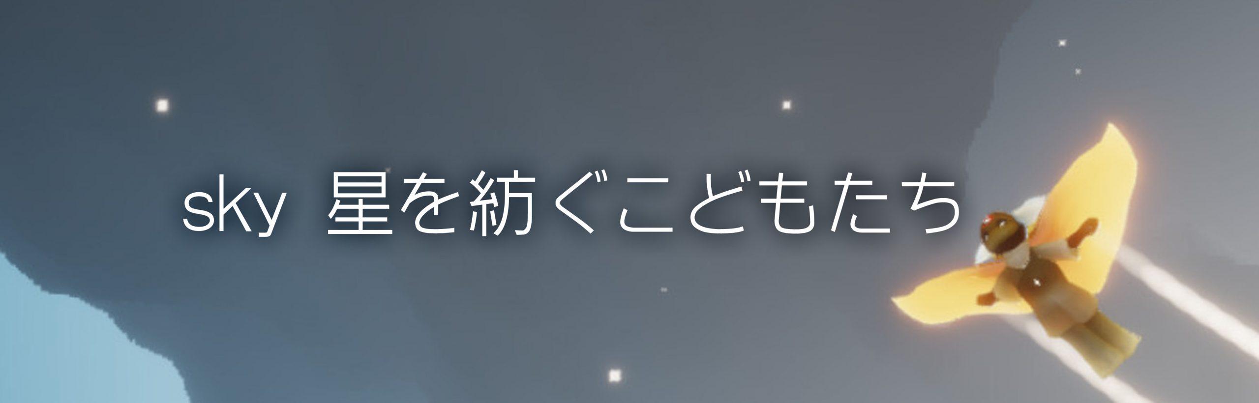 たち 子ども 紡ぐ 攻略 sky を 星