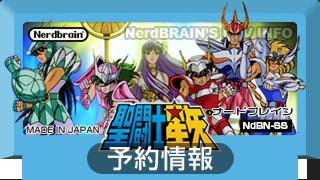聖闘士星矢イメージ